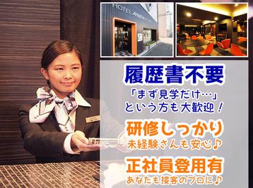 【フロントSTAFF】【注目】ナイトフロントスタッフは高日給!釧路駅前気軽に泊まれる?だけどオシャレ♪≪部屋数41室≫のコンパクトなビジホ♪