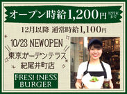 東京ガーデンテラス紀尾井町店10/23NewOpen★ みんな一緒のスタートなので 未経験の方も安心して始められます♪