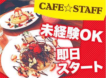 【カフェSTAFF】人気ハンバーガーショップ勤務ガッツリ稼ぎたいフリーター大歓迎♪♪20~30代スタッフ活躍中♪♪