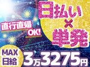 ≪超有名Live・展示会・テレビなど…案件も同時募集中★≫ 日給3万3275円以上もあり!