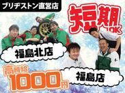 <短期STAFF募集中!> 12月末までの短期募集中◎高時給1000円~でしっかり稼げますよ★*長期で働きたい方も歓迎!*