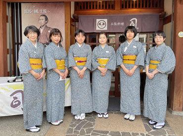笑顔がステキな女性スタッフが多数活躍中!! 趣のある着物で接客できる所もPOINT☆