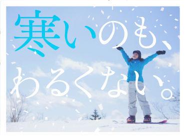 【リゾートstaff】スキー場で滑っちゃう!?温泉につかっちゃう!?★★鞄一つで人気リゾート地にひとっとび★★SNS映え!旅行気分!友達と一緒に!