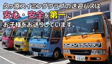"""【バスドライバー】""""運転手さんおはようございます!""""「運転が好き!!、子供達が好き!!」子どもたちの憧れのドライバー大募集♪"""