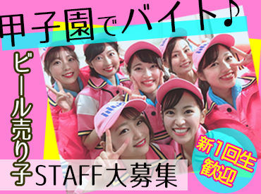 新入生大歓迎!!野球の聖地「甲子園」で働こう♪