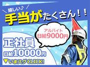 スタート日給9000円♪ 単発OKなので、稼ぎたいときにガッツリ稼げる◎ フリーター、学生大歓迎★ まずはお気軽にご応募ください!