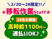 ≪2月末まで≫ ≪週払いOK≫ さらに時給1100円~OK♪♪ サクっと稼げちゃいます♪+゜  ★簡易登録実施中★
