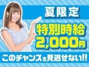 \とにかく稼げる/最初の3日間は特別時給2000円スタート★ その後も高時給1450円以上! ガッツリ稼ぎたい方必見のお仕事です♪