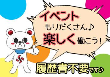 【展示会STAFF】\\展示会STAFF//4/18(火)・20(木)@朱鷺メッセイベントを通じて友達ができるかも!?なかなかないレアバイト(●ゝω・)