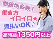 オフィスワークデビューOK!未経験からでも、高時給1350円★速払いもOKだから、お財布が厳しいときも安心です♪