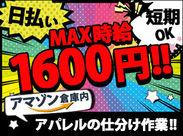 \登録カンタン♪/随時登録会開催中! MAX時給1600円 時間は調整★当日予約もOK♪現地でも面接も◎高校生~シニアまで歓迎!