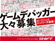大阪テストセンター立ち上げます‼‼ 一緒に盛り上げてくれるメンバーを大々募集♪ 未経験者大歓迎‼経験者は特別時給で優遇☆