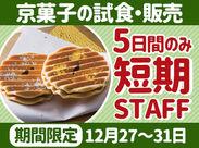 「華」「千寿せんべい」「姫千寿せんべい」などの人気京菓子の販売!お客様が笑顔になる商品をお届けしましょう★