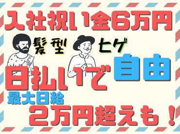 入社祝い金もご用意◎ 髪型・ヒゲ・シフト 何もかも自由です♪ 日払いで給与受けて取れて、 最大日給は2万円超えも!!