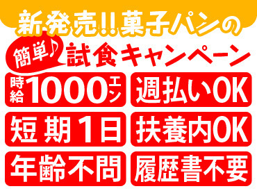 【菓子パンの試食キャンペーン】短期1日OK!毎週土曜,日曜にお仕事いっぱい!即日ご紹介!来社は一度だけ!!