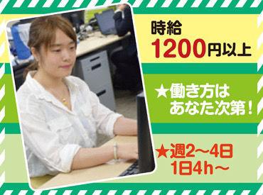 時給1200円以上★ 週2~4日勤務!10時始業で朝もゆっくり♪