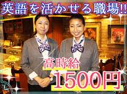 おしゃれな制服☆仲良しなスタッフ! アットホームな雰囲気なので、すぐに馴染めますよ♪留学生も歓迎です◎