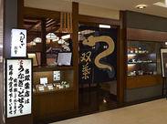 ★創業42年の老舗うなぎ屋さん★ 小田急百貨店の中なので通勤も楽です!お仕事終わりにそのままお買い物も可能です♪