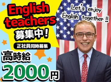 <未経験&留学生OK★> 一緒に楽しく英語を教えましょう♪