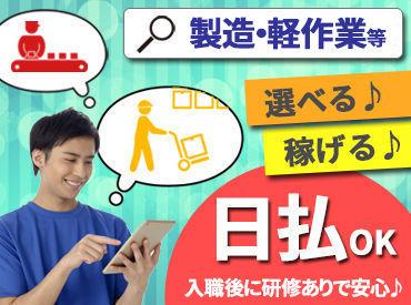 函館周辺のお仕事イッパイ!! どなたでもカンタンに始められる! その他にもお仕事が多数あります!お仕事詳細情報をCHECK!