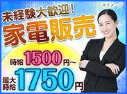 しっかり稼げる家電販売のお仕事です♪頑張りに応じて昇給あり!