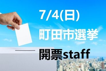 フィールドサーブジャパンは人気のお仕事を多数ご用意しています♪あなたに合ったお仕事を一緒に見つけましょう!