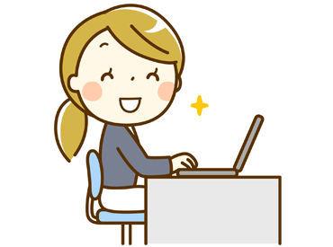 \オープニングSTAFF大募集★/ 1日4~5hの短時間勤務もOK♪ 働き方はお気軽にご相談くださいね!