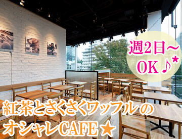 【カフェSTAFF】紅茶とさくさくワッフルのオシャレCAFE♪゚+〓セルフStyleだからシンプル接客!〓学校終わり&土日に入れる学生さん歓迎☆