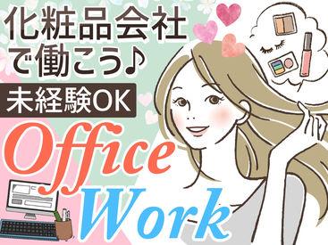 創業60年以上の大手化粧品会社◎ 長く安心して働きたい方にもピッタリの職場です★
