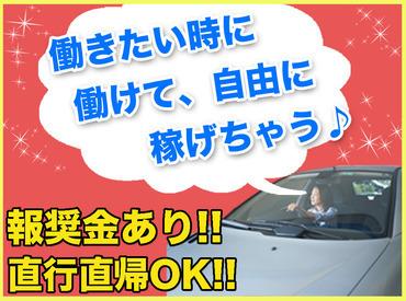 【レンタカーの回送ドライバー】\ドライバー30名大募集/年齢・男女・経験不問!安全運転が出来ればOK!★直行直帰!自由度の高いお仕事です★