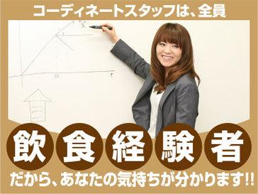 【ホール・キッチン】じっくり長く働けるのは、理由がある★駅近のお店で働きたい!★あのブランドのお店で働きたい!★通勤30分以内で働きたい!