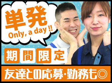 【軽作業staff】/ 「9月●日だけ」⇒OK 日払い★臨時収入ゲット( ゚∀゚)o彡゜\スグにでも始められる!!誰でもできるシンプルワーク★