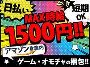 ★新センター500名の大募集★ 溝の口・武蔵小杉より無料送迎あり!