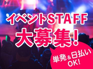 【イベントSTAFF】人気アーティストのLIVE、有名アイドルの握手会、大型の展示会や婚活パーティーの運営等、楽しいお仕事盛りだくさん☆