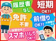 発注が無ければ、休憩OK!(^▽^) マジで携帯を触ってても、OK~♪ 服・髪・ピアスも自由☆彡
