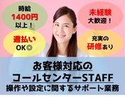 ★☆未経験OK☆★ 経験豊富な専任スタッフ+研修でフォローします! どなたでも安心してお仕事スタートできます♪ ※イメージ