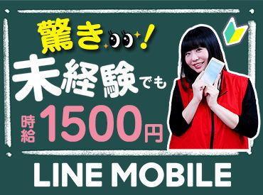 【LINE MOBILEのご案内】「時給1500円スタート!」⇒み~んなコレが叶っちゃうんです★安定&稼ぎたい方にオススメ!