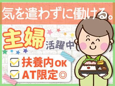 ◆お弁当お届けStaff◆ 決まったルートを回るだけなので、慣れたら簡単です♪免許をお持ちの方はすぐ始められますよ★