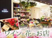 《ワインに詳しい方、飲食店経験者歓迎!》 ワインとお花のセレクトショップ◎