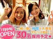 <7月18日に藤沢に新しくOPENします!>OPEN前までは他の店舗で働くことも可能です★お気軽にお問い合わせください!