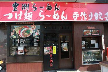 らーめん、つけ麺、餃子の美味しいお店