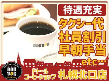 コーヒーの香りに包まれて 憧れのCafeバイトしませんか? 出勤時はコーヒーが1杯無料の特典付き★
