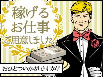 【PR・接客・販売】えぇ。経験なくて大丈夫です。普通にあいさつができるレベルのド素人様、歓迎です。お祝い金4万円もご用意しちゃいました☆