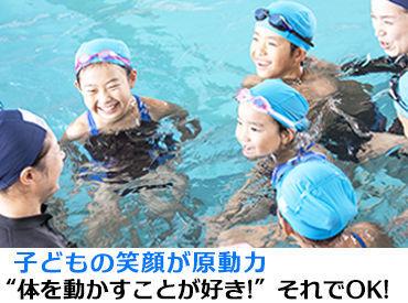 学生をはじめ若手スタッフ活躍中♪ 子どもだけでなくスタッフの笑顔も溢れる職場☆