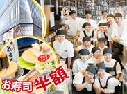 駅チカ徒歩1分!北海道出身の回転寿司屋でバイトしよう♪<KITTE丸の内店>でも同時募集中です!お気軽にご相談くださいね◎