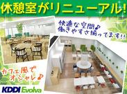 休憩室にはグリーンを置き、インテリアも新しくカフェの様な空間に♪ロッカー・自販機・電子レンジも、もちろん完備!