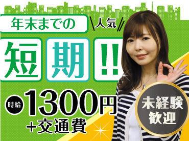 【人気】年末までの短期!! ▼ 未経験歓迎 ▼ 時給1300円+交通費