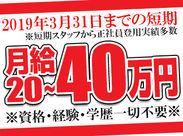 \\ 稼げるうれしい高収入!! // 未経験から月給20~40万円稼げます♪専門知識や経験も必要ありません!!未経験者歓迎!!