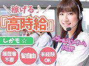 初めてでも、高時給1450円STARTでしっかり稼げる!!20~40代の女性スタッフが活躍中♪