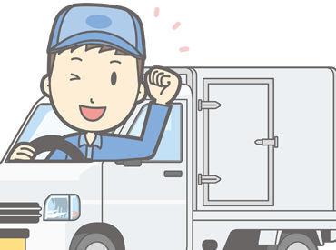 一度道を覚えればラクラク♪ 配送は2t車で行います!! ※画像はイメージ